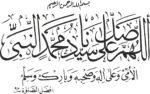 Islamic Calligraphy Durood Shareef vector Free Vector