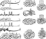 Islamic Calligraphy Bismillah Vector Free Vector