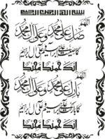 Calligraphy Darood e Ibrahemi vector Free Vector