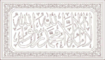 LA İLAHE İLLALLAH ISLAMIC DRAWING VECTOR DXF