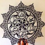 Laser Cut Ahlul Bayt Panjtan Islamic Art DXF File