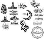 Ramadan Calligraphy Free Vector