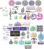 آيات قرآنية Islamic Vector Art Free Vector